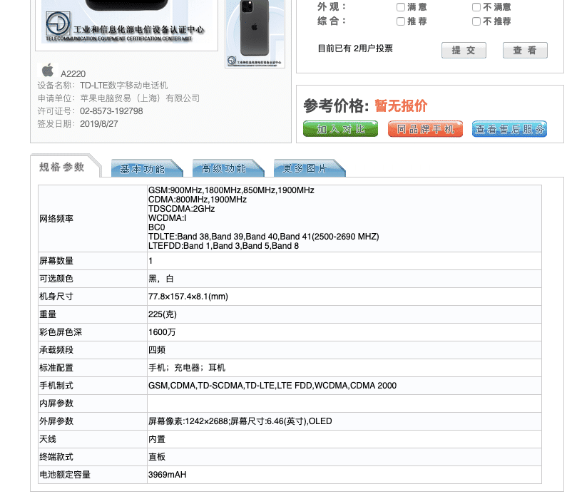 iPhone 11 Pro Max battery size